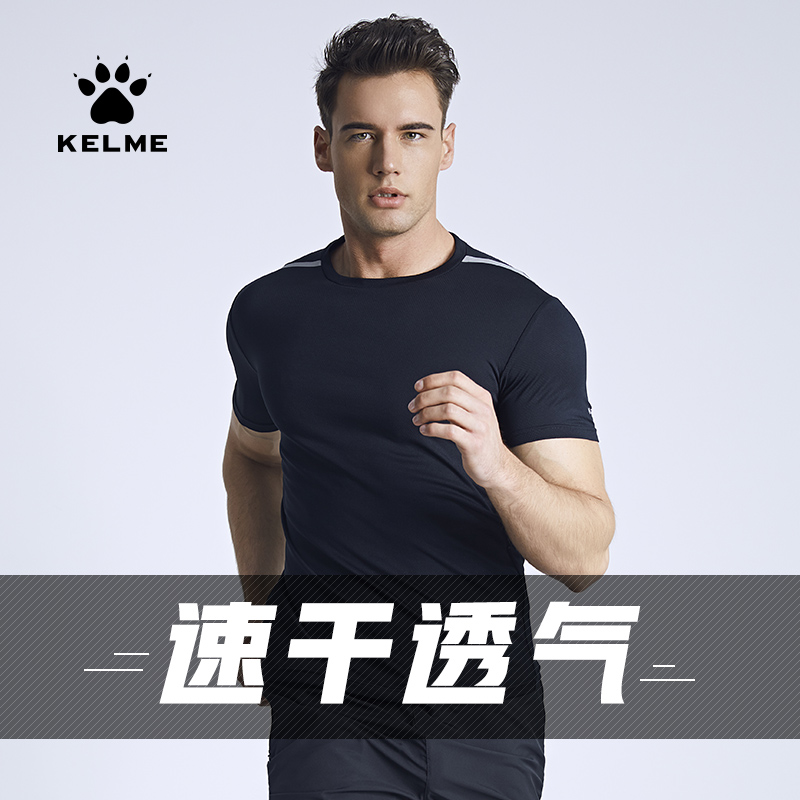 西班牙人赞助商,Kelme 卡尔美 男士户外速干透气T恤