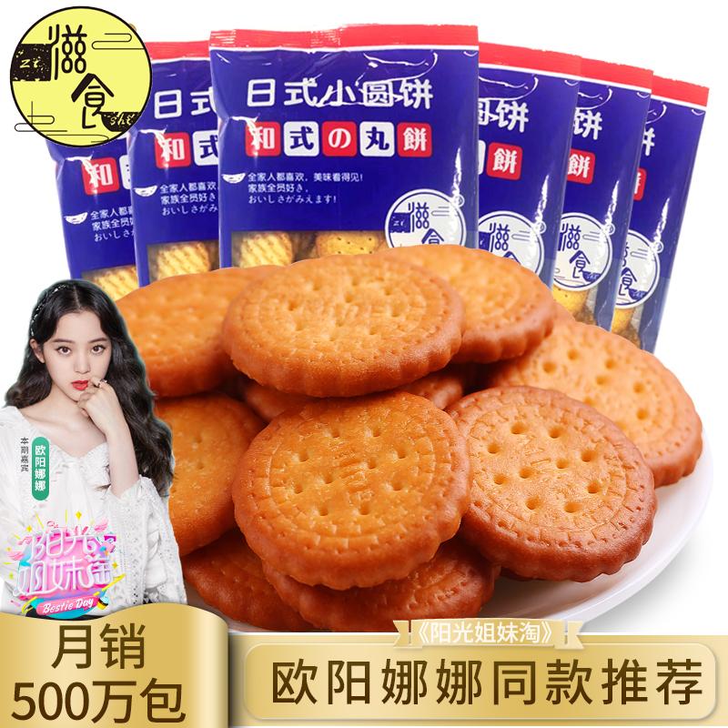 滋食 网红日式小圆饼干奶盐味散装网红零食小吃整箱办公室早餐