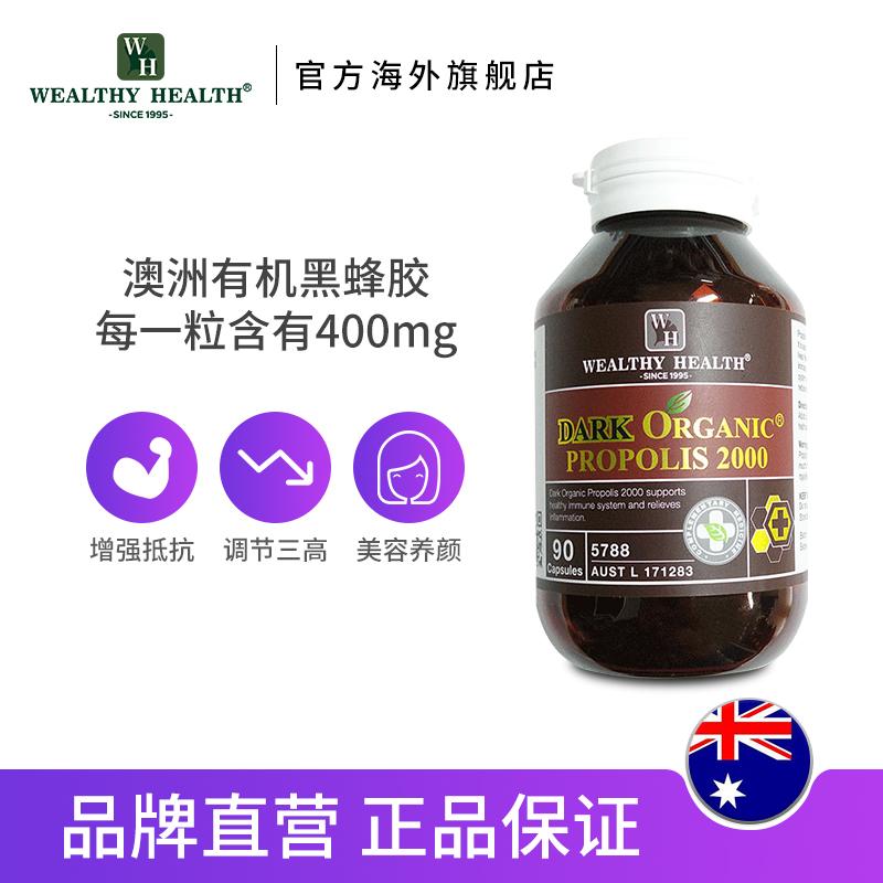 澳洲原装进口,Wealthy Health 富康 有机黑蜂胶软胶囊2000mg*90粒