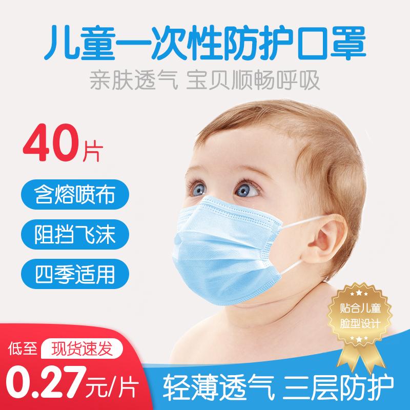 一次性防护口罩防尘透气三层加厚男女儿童学生口鼻罩(一包20片)