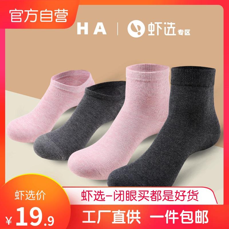 HA 虾选质造 男女运动船袜 5双/中筒袜4双