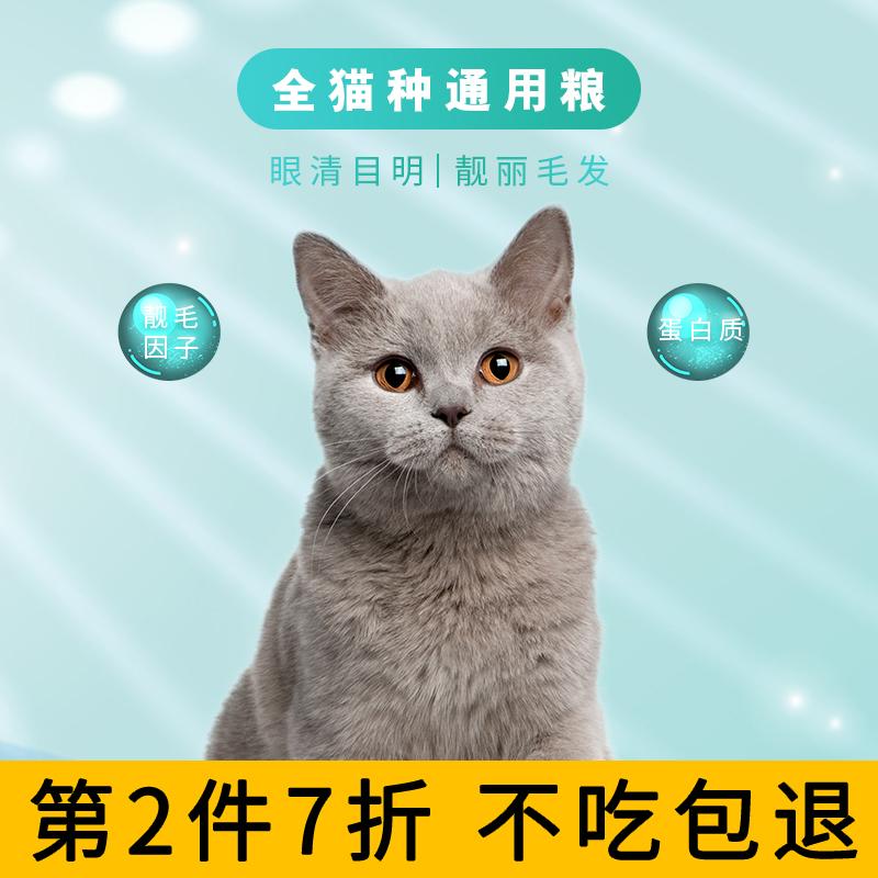 混合冻干碎双拼鱼味猫粮幼成猫增肥营养发腮全价英短蓝猫布偶专用