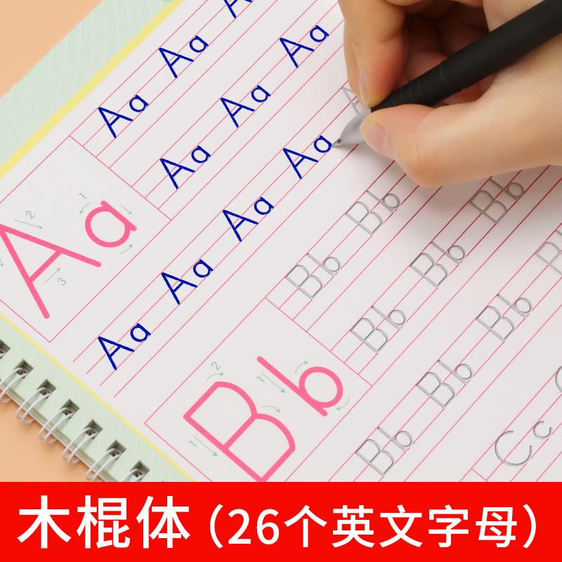 26个英文字母练字帖 儿童幼儿启蒙拼音练字贴三年级英语字母字帖