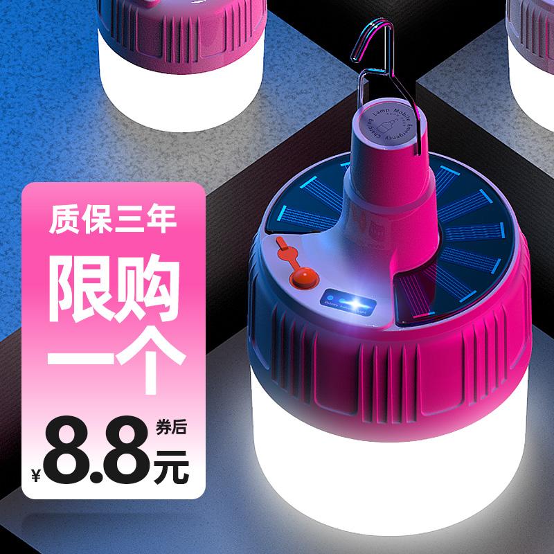 led可充电灯泡停电应急照明灯家用式移动超亮户外夜市灯摆摊地摊