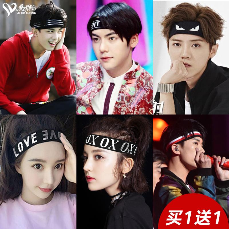 爱可饰品韩国运动束发带发箍潮男女洗脸头套韩版跑步健身吸汗头带