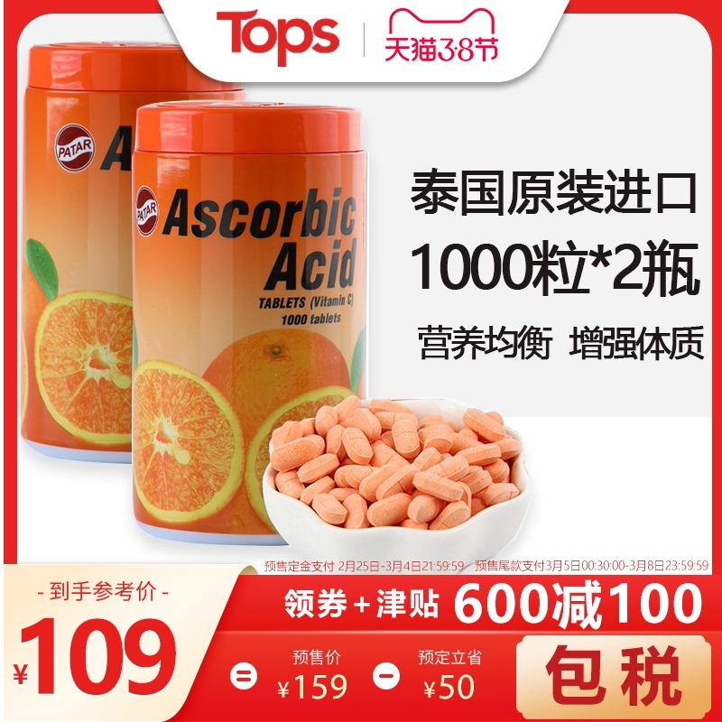 38预售,泰国原装进口 PATAR 葩塔 维生素C软糖咀嚼片 1000粒*2瓶装
