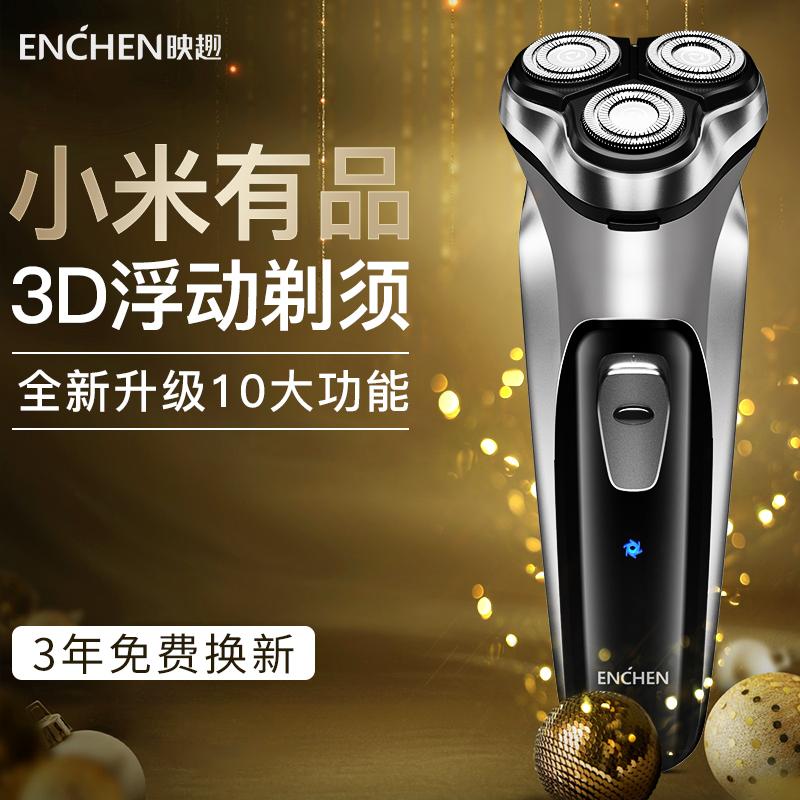 小米有品 映趣 YQ-1922 智能3D电动剃须刀