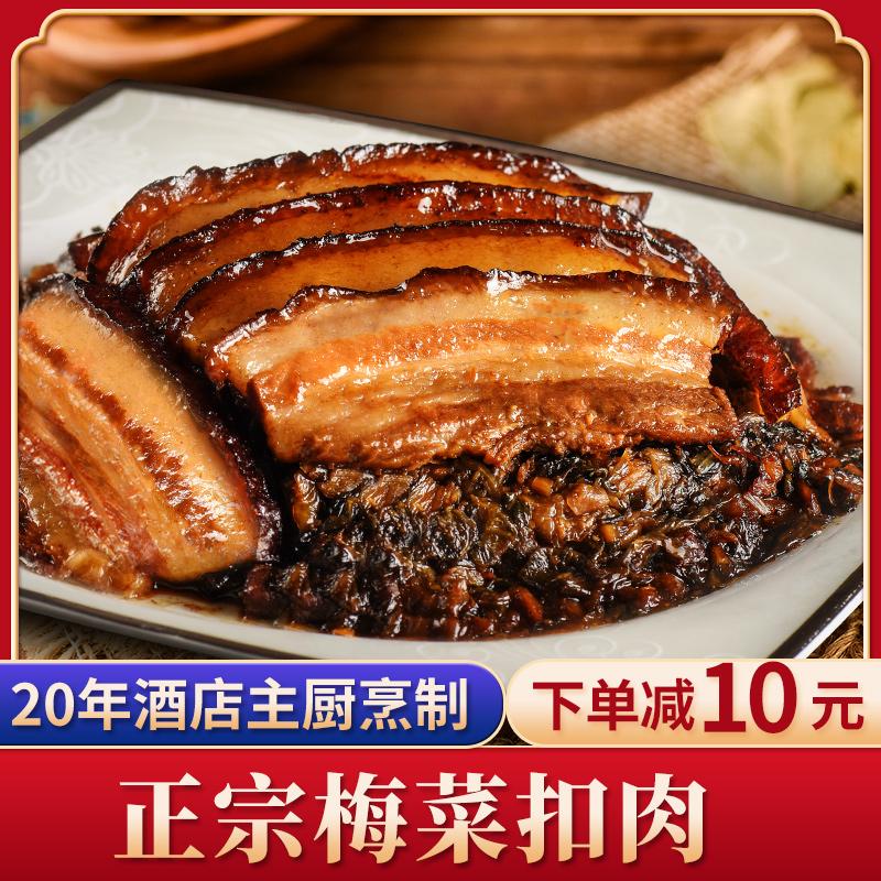 正宗梅菜扣肉碗装即食真空装熟食半成品四川咸烧白梅干菜红烧肉