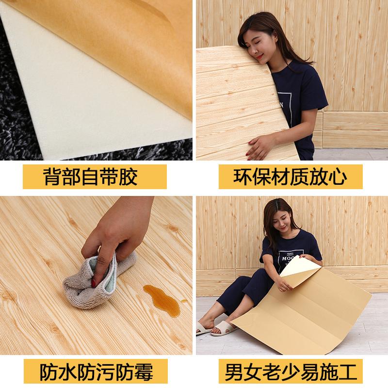 立體軟包泡沫防撞壁紙防水防潮牆裙裝飾貼 3d 木紋牆紙自貼卧室溫馨