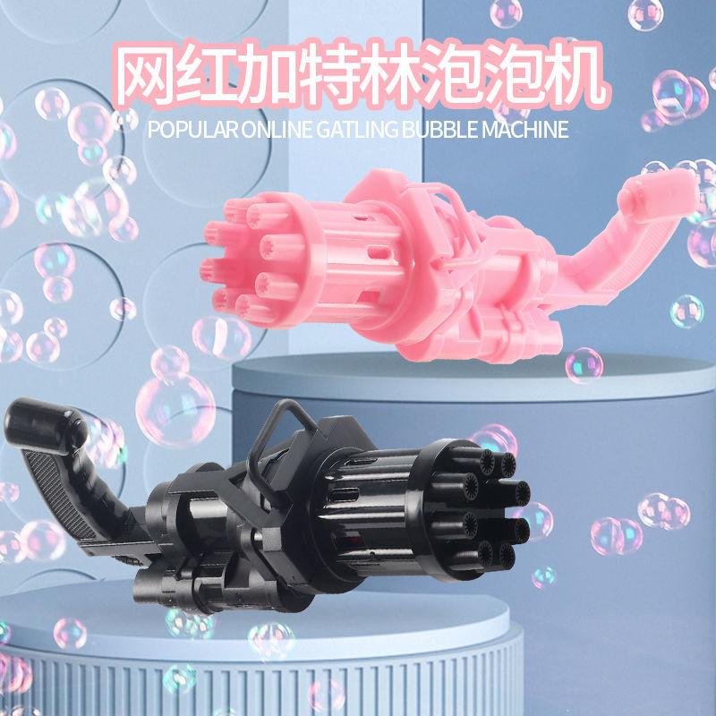儿童加特林泡泡机抖音同款八孔泡泡枪全自动吹泡泡玩具泡泡液批发