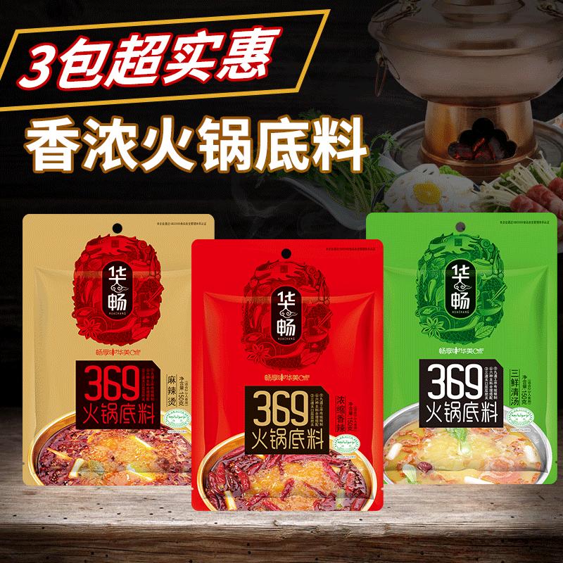 麻辣烫底料香辣牛油手工火锅底料家用三鲜清汤火锅底料商用调料包