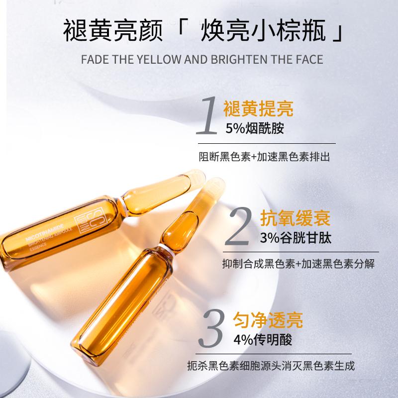 色彩优品烟酰胺安瓶原液精华小安瓶修护提亮肤色滋养保湿收缩毛孔