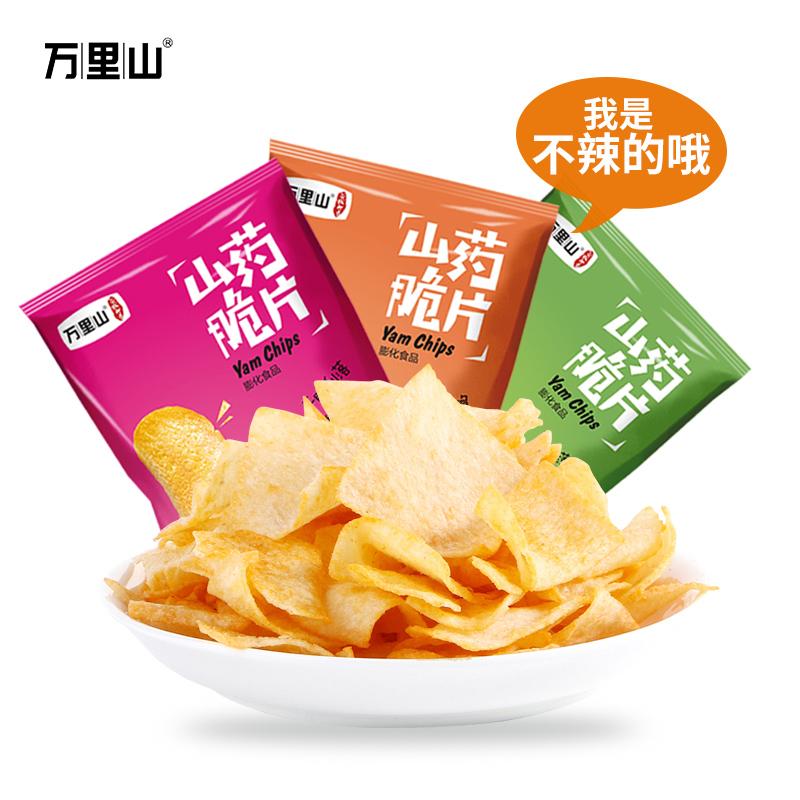 主播推荐手工山药片薄片网红零食吃的薯片休闲食品特产第二件0元