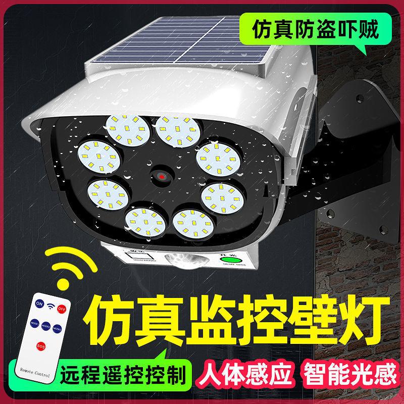 仿真监控遥控感应灯 超亮led大容量户外防水节能应急太阳能庭院灯
