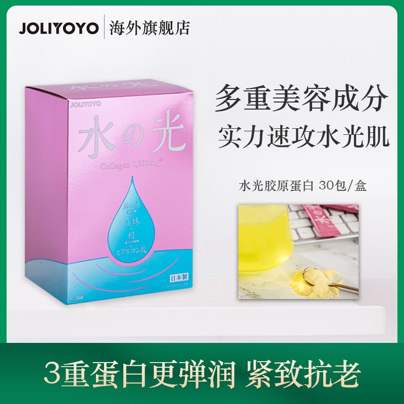 日本 JOLIYOYO 水光胶原蛋白肽粉 2g*30包