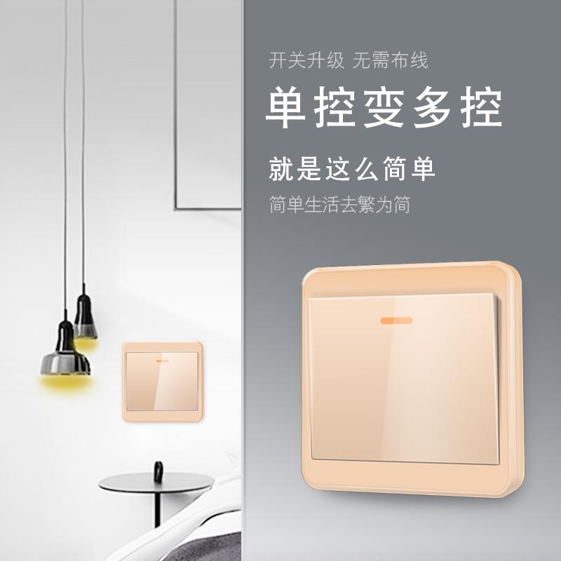 智能無線遙控開關雙控電燈隨意貼 220v 立尊家用無線開關面板免布線
