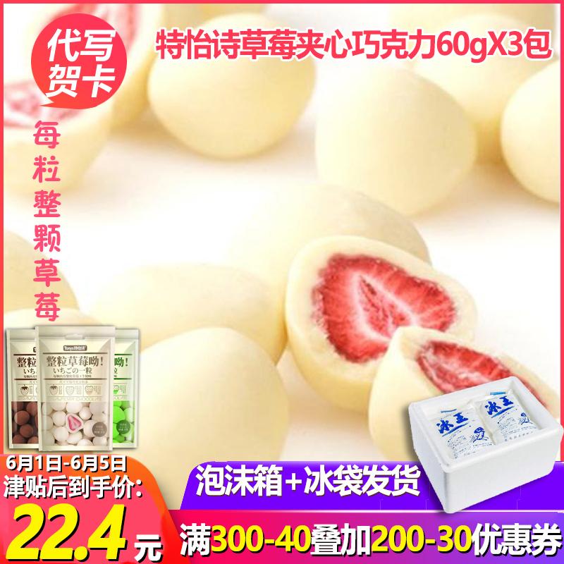 特怡诗整颗冻干草莓夹心巧克力牛奶抹茶味巧克力零食礼盒60gX3包