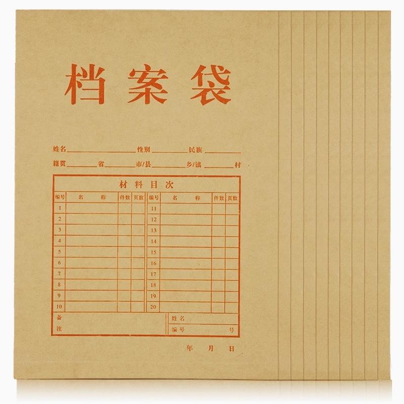 齐心加厚A4档案袋竖式10个装本色纯木浆牛皮纸文件袋文件收纳袋