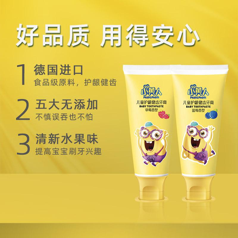小黄人儿童牙膏0-12岁以上幼儿宝宝护齿防蛀牙膏水果味可吞咽无氟