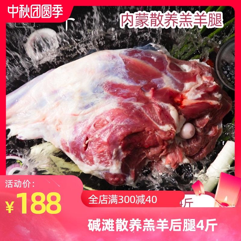 碱滩羊 内蒙古冷冻新鲜羔羊羊后腿整只 4斤