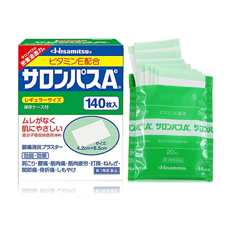 日本久光膏药贴关节腰酸止疼贴140枚