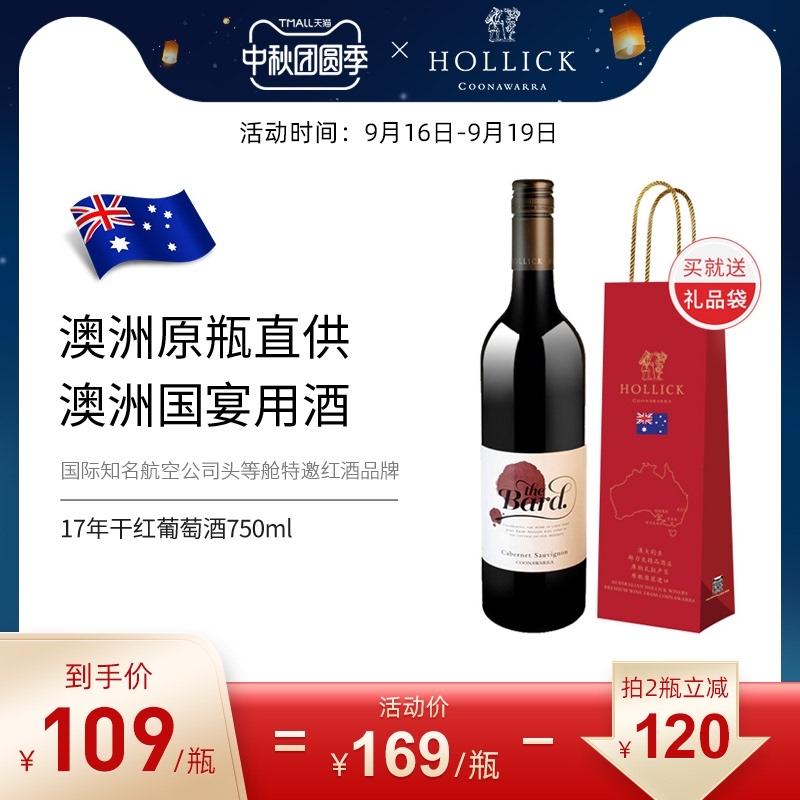 Hollick 郝力克 澳洲库拉瓦拉 吟游诗人 赤霞珠葡萄酒 750ml*2件