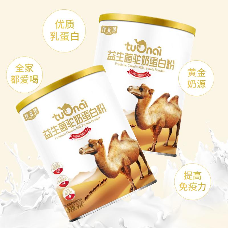 馋非馋益生菌驼奶粉蛋白质粉儿童成人中老年人益生菌优质乳蛋白粉