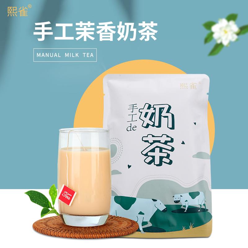 熙雀茉香奶茶袋装网红奶茶小包冲饮冲泡饮品手冲手工奶茶粉包