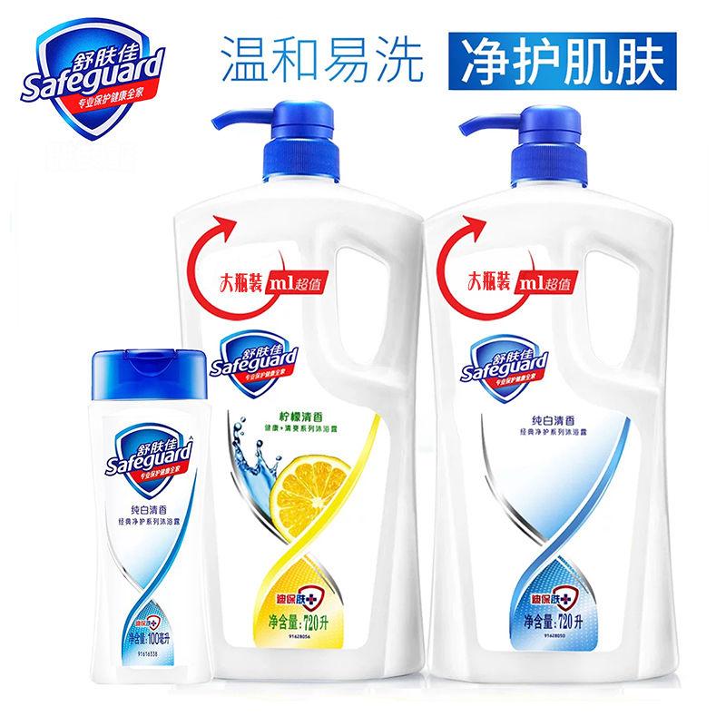 正品舒肤佳沐浴露香水持久留香抑菌美白润肤男士女士儿童通用洗澡