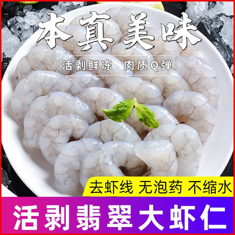国溢双湖 湛江产翡翠大虾仁 净重500g*3袋
