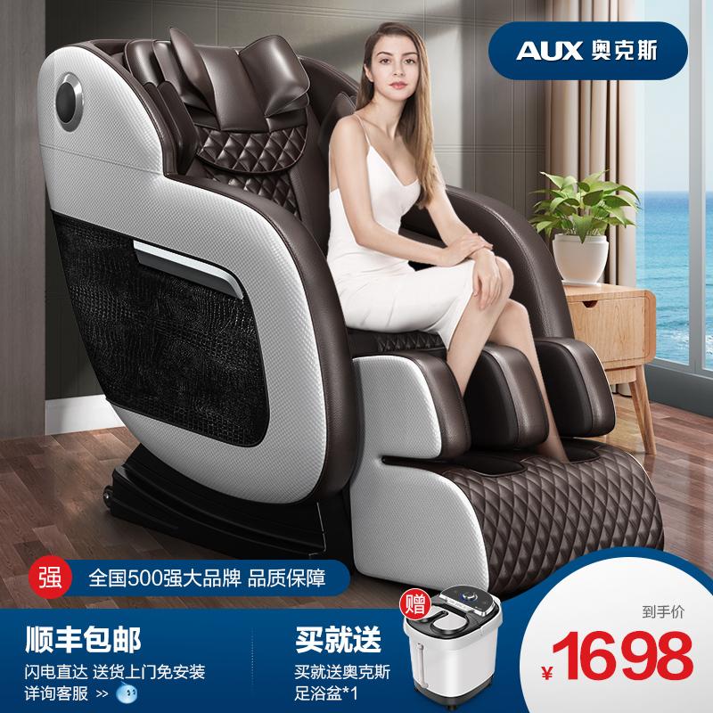 奥克斯 AMY-M3 零重力智能全自动 太空舱 按摩椅