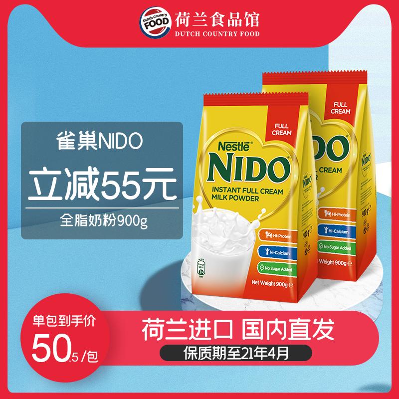 荷兰进口 雀巢 NIDO速溶全脂高钙奶粉 900g