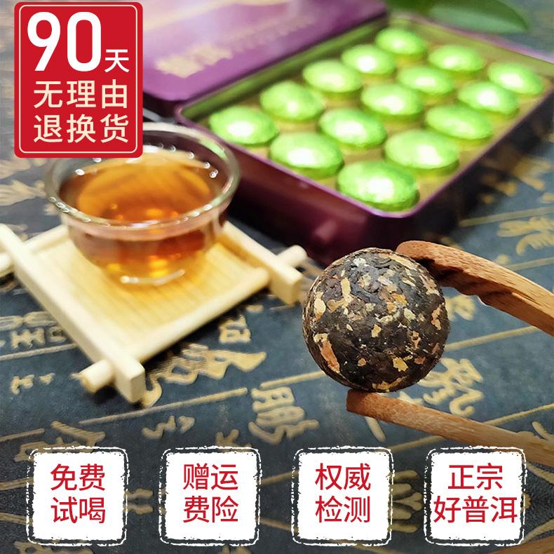 班贡普洱熟茶迷你小沱茶茉莉花香盒装小茶饼茶砖云南 特级 正品