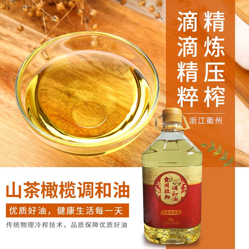 燕迎春 山茶橄榄调和油 4L