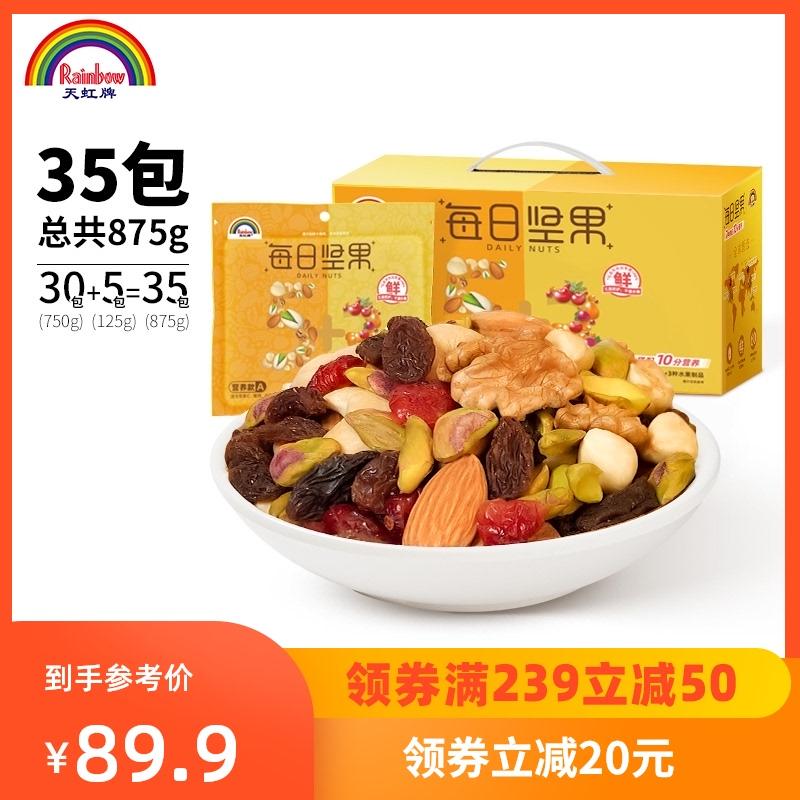 天虹牌 混合果仁 750g
