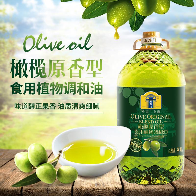 上海石库门 橄榄原香型食用植物调和油 5L
