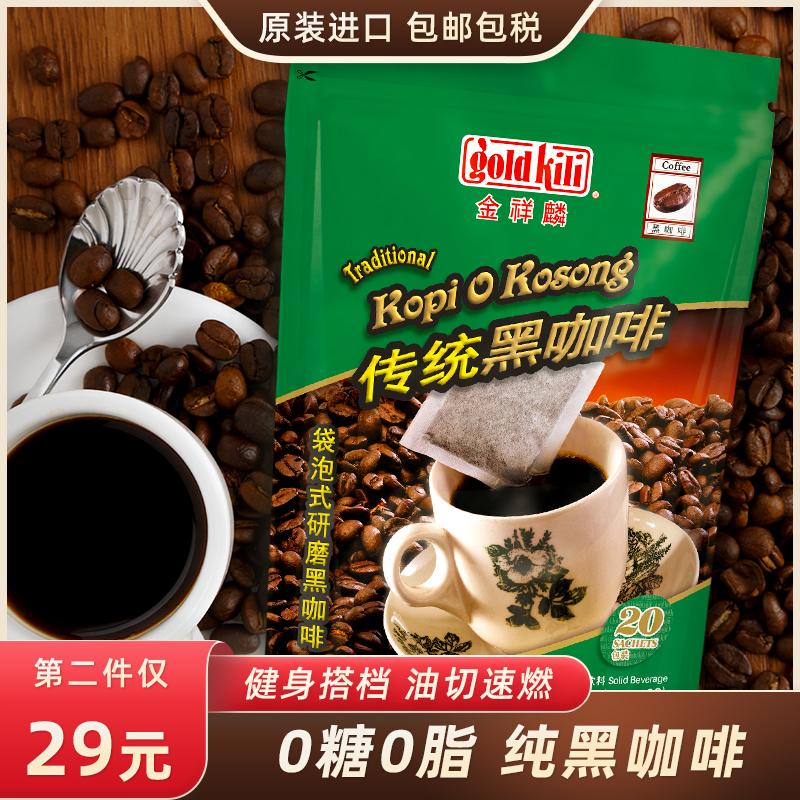 新加坡进口,Gold Kili 金祥麟 无糖0脂黑咖啡 200g
