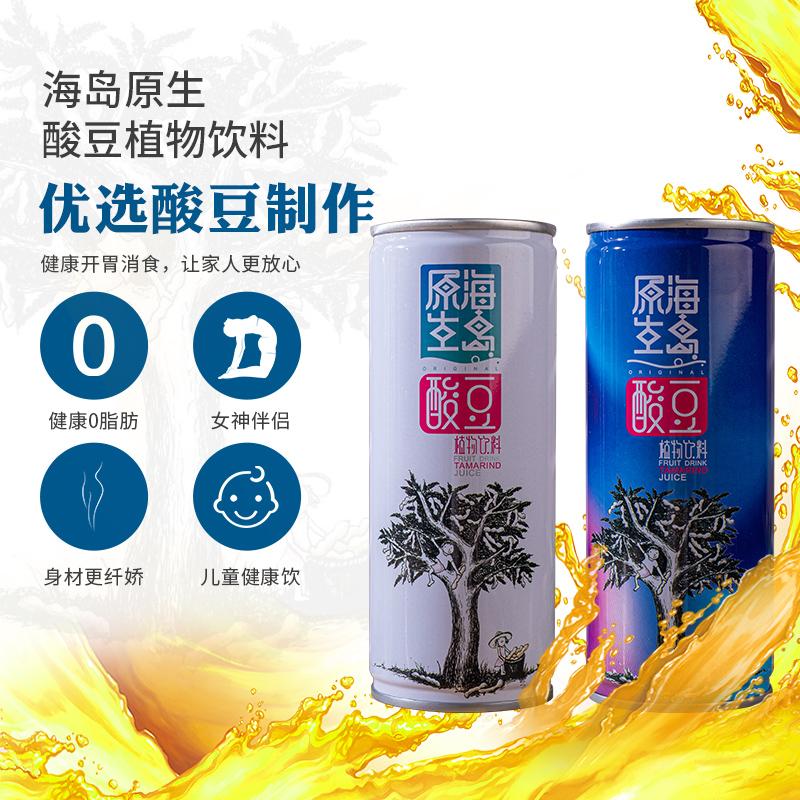 原生道 酸豆汁植物饮料 245mlX8罐