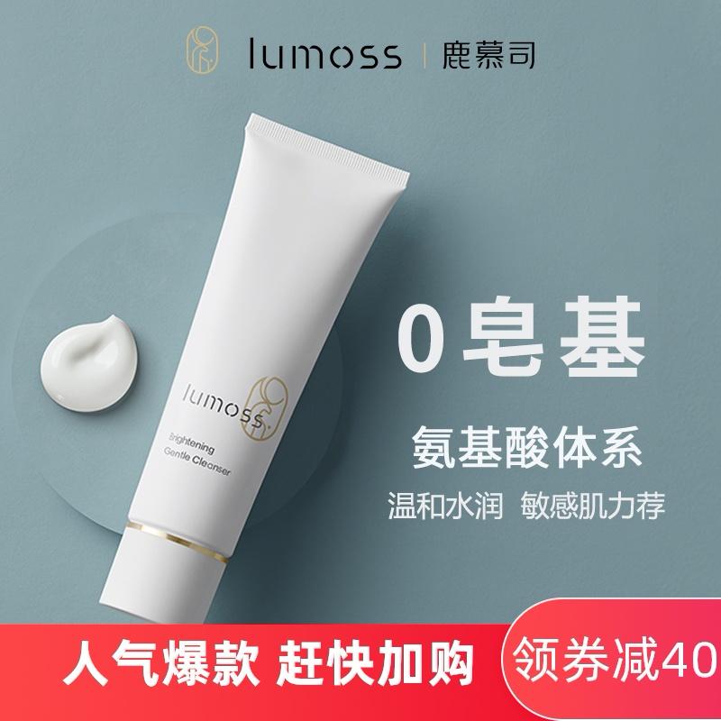 lumoss/鹿慕司温和氨基酸洁面膏大白洁面乳可卸妆洗面奶深层清洁