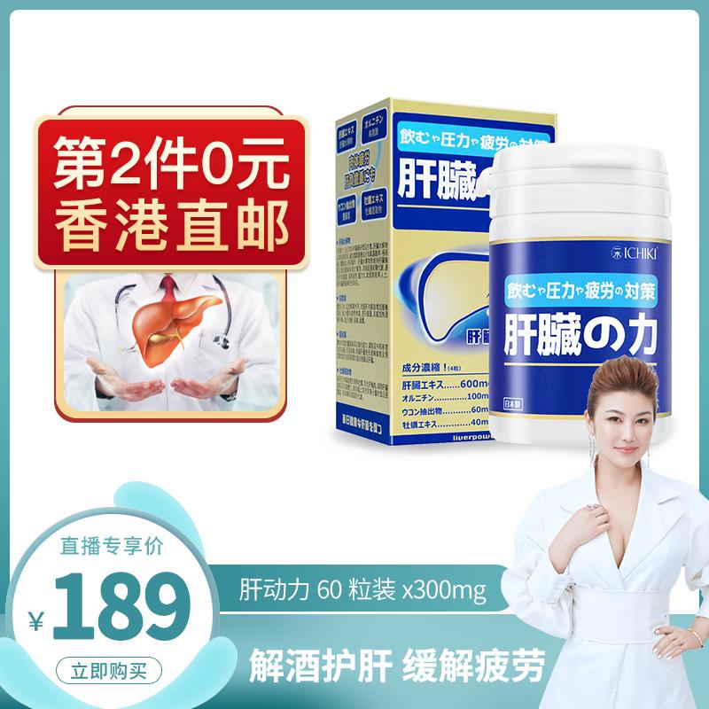 Konway 康衛 ICHIKI一木 日本原产 肝动力 60粒装*2瓶