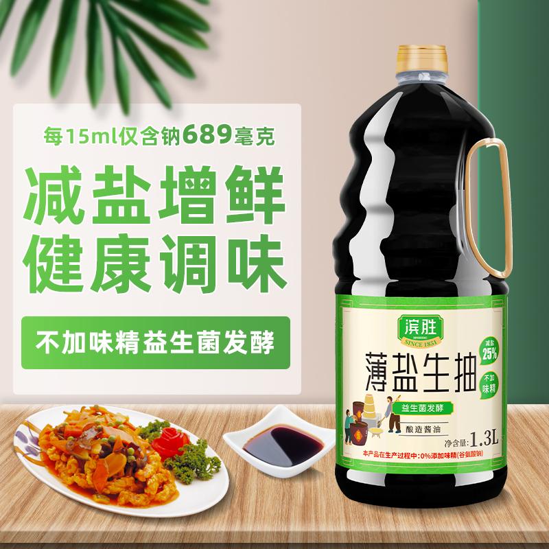 滨胜1.3L薄盐生抽益生菌发酵健康减盐淡盐酱油大桶简盐味极鲜调料