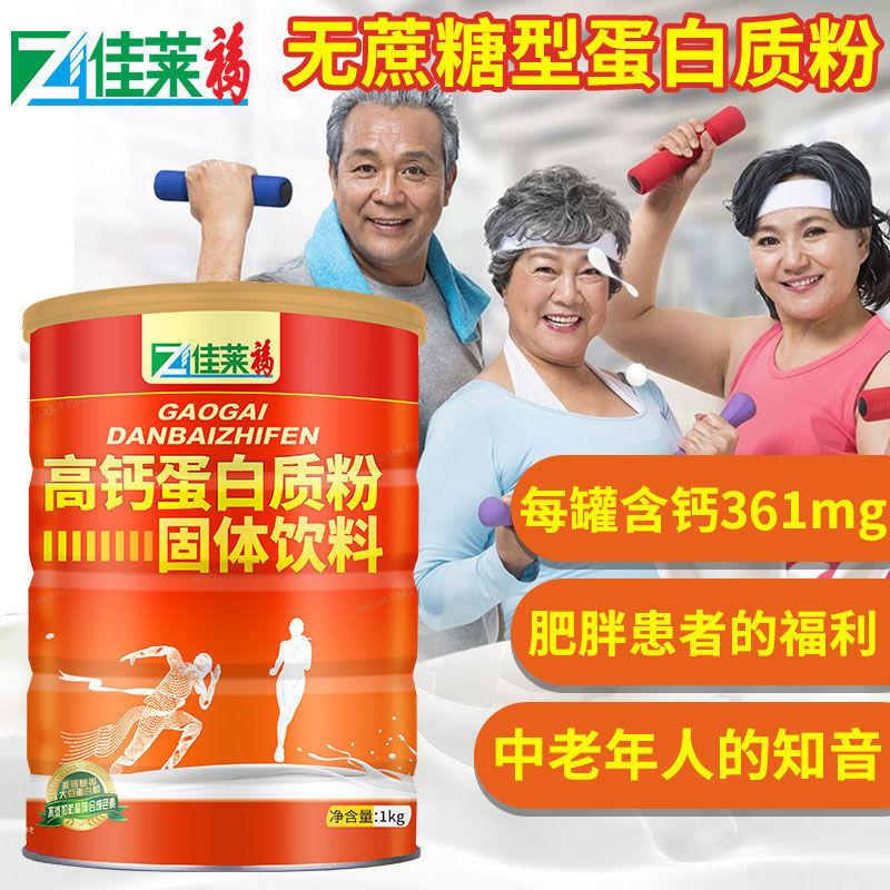 【2斤装无蔗糖】高钙蛋白质粉可搭配钙片补钙中老年骨质疏松产品