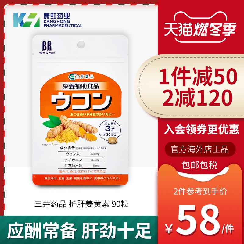 日本 BEAUTY RUSH 三井 养胃姜黄素护肝片 90片