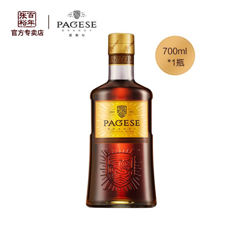 张裕派格尔金马白兰地单瓶40度洋酒蒸馏酒700ml 礼盒装餐酒家庭酒