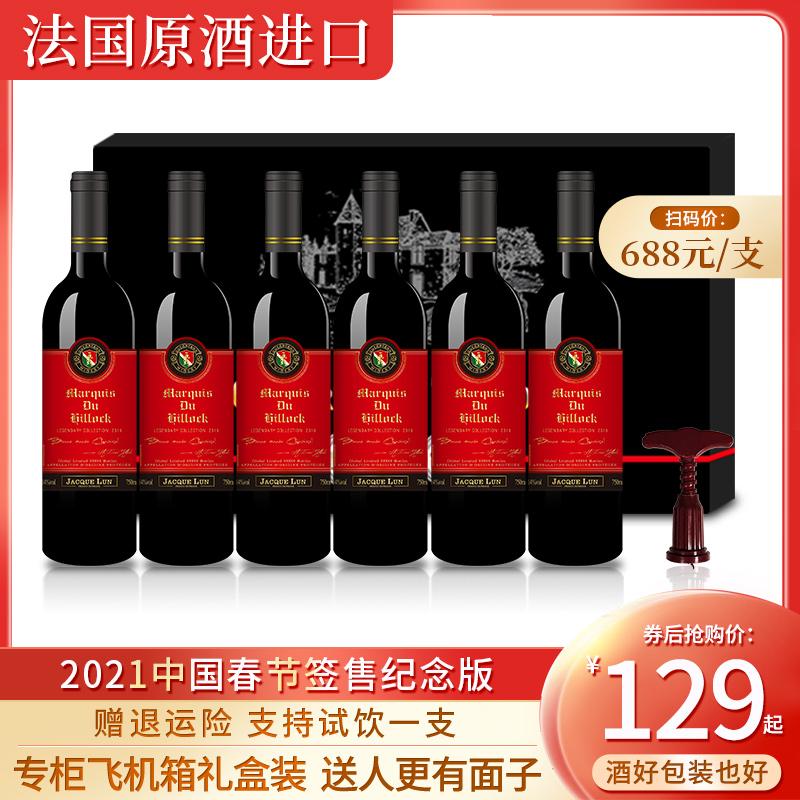 法国进口红酒整箱干红葡萄酒14高度正品赤霞珠网半甜红洒redwine