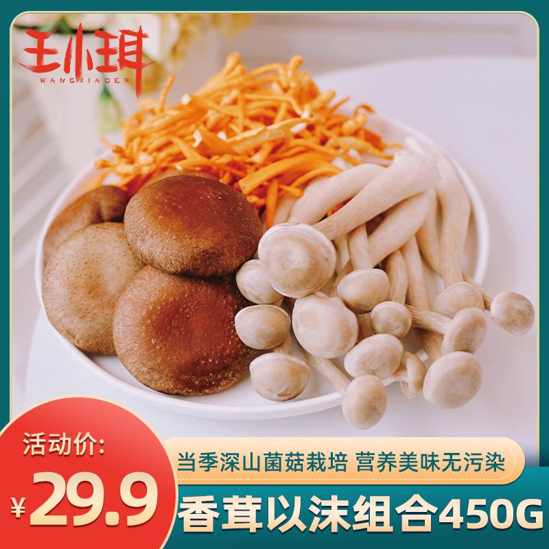 王小珥 新鲜香菇虫草花鹿茸菇组合 450g