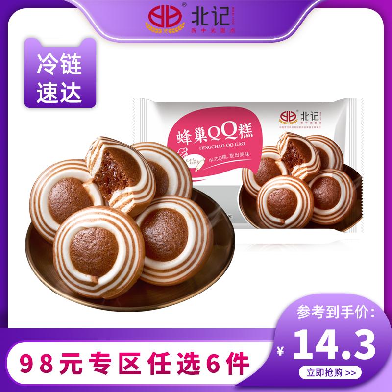 北记 台湾金门网红蜂巢QQ糕 黑珍珠红糖馒头 240g共6个