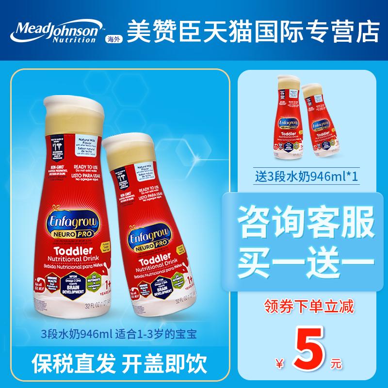 美赞臣 NeuroPro 美版3段液态奶/水奶 946ml