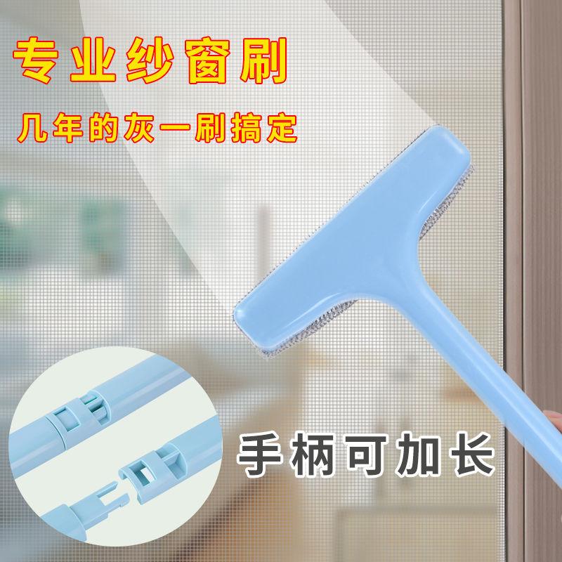【纱窗清洗神器】免拆洗擦纱窗器除尘清洁刷清洗清洁擦窗器刷子
