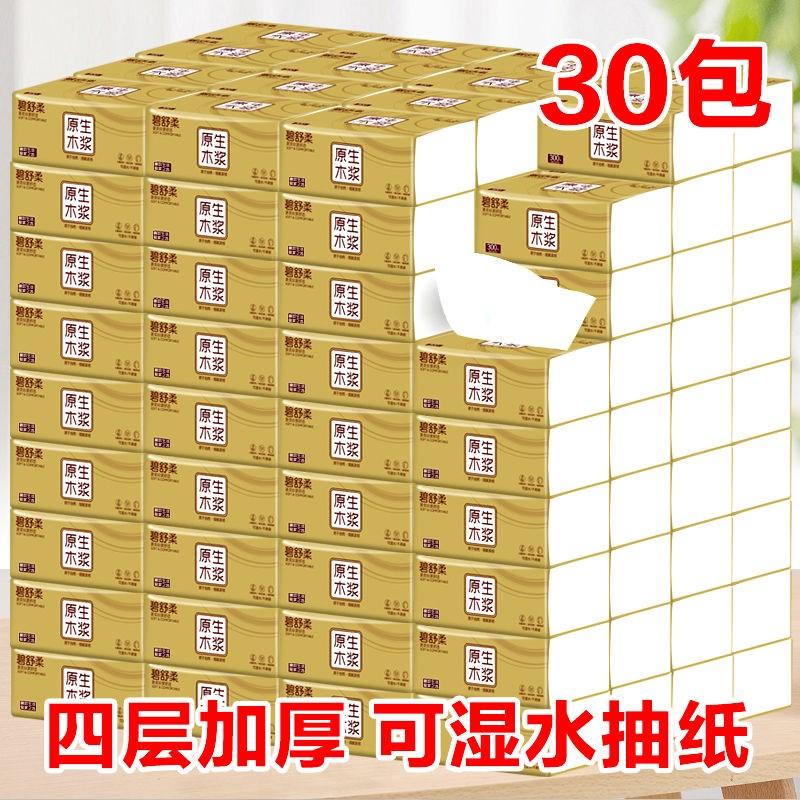40包/12包原木纸巾抽纸整箱家庭装4层卫生纸面巾纸餐巾纸家用66